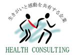 ヘルスコンサルティング・インク